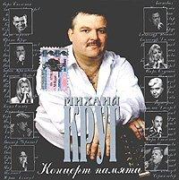 Mihail Krug. Kontsert pamyati