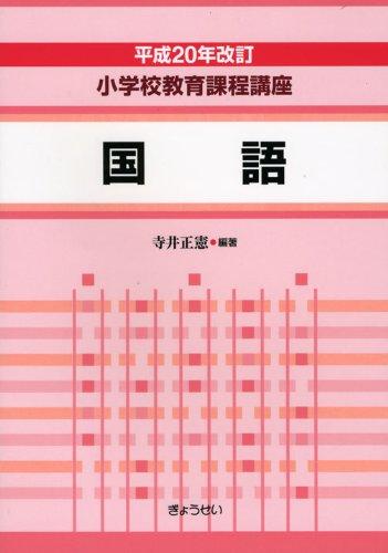 〔平成20年改訂 小学校教育課程講座〕 第2巻 国語の詳細を見る