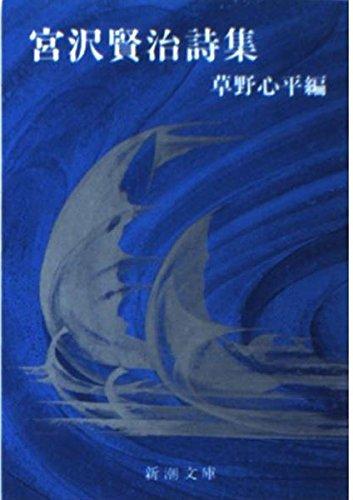 宮沢賢治詩集 (新潮文庫 み 2-3)