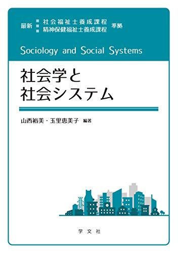 社会学と社会システム:最新 社会福祉士養成課程 精神保健福祉士養成課程 準拠