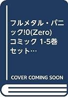 フルメタル・パニック!0(Zero) コミック 1-5巻セット (ドラゴンコミックスエイジ)