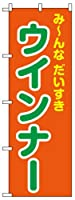 のぼり旗「ウインナー」