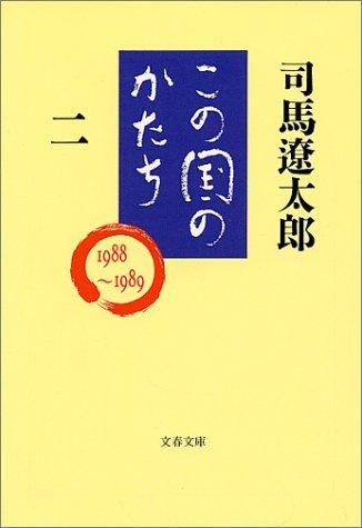 この国のかたち 二 (文春文庫)