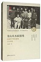 龙山凤水毓锦绣:安徽怀宁邓氏家族文化评传