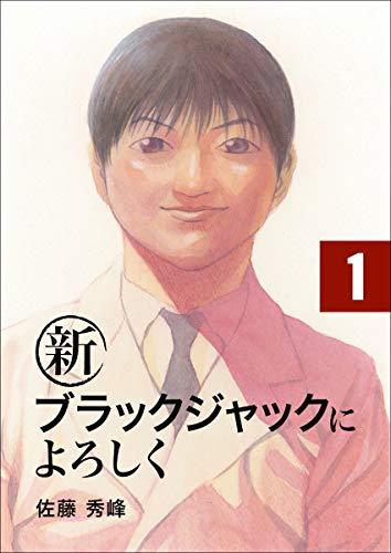 佐藤漫画製作所『新ブラックジャックによろしく(1)』