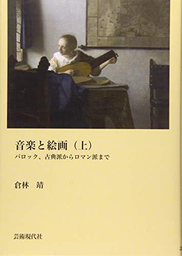 音楽と絵画〈上〉バロック、古典派からロマン派まで