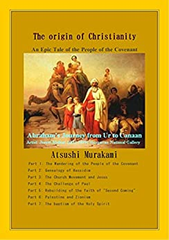 The origin of Christianity: An Epic Tale of the People of the Covenant by [Atsushi Murakami]