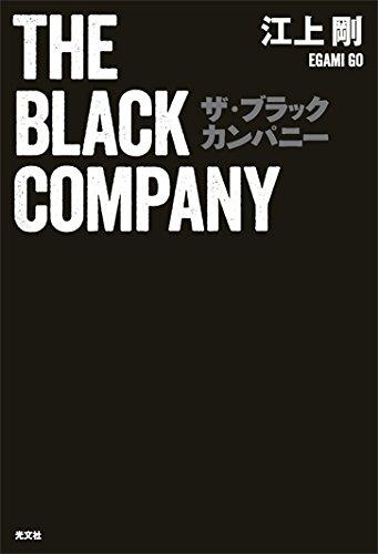 ザ・ブラックカンパニー