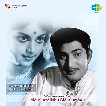 """Emayyo Monagada (From """"Manchivallaku Manchivadu"""") - Single"""