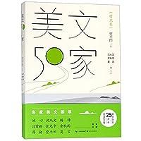 美文50家·时光卷(贾平凹主编)