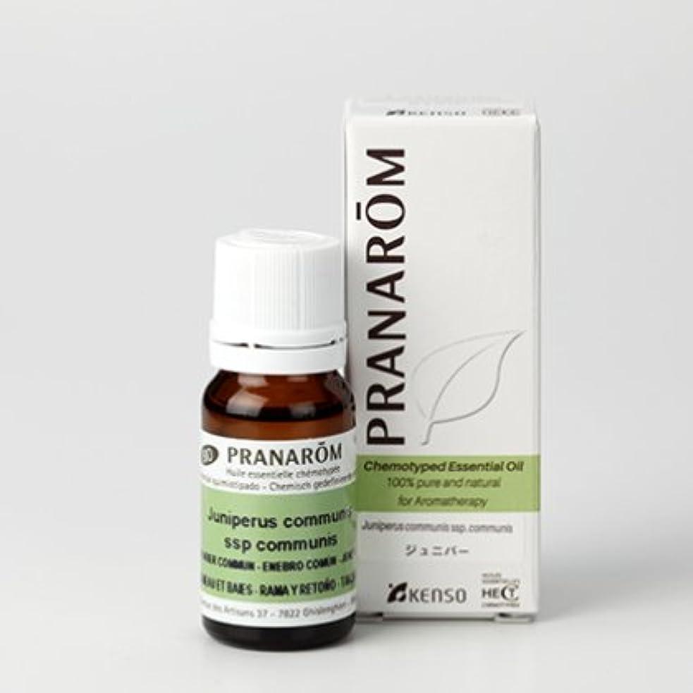 息子腹属するジュニパー 10mlトップノート プラナロム社エッセンシャルオイル(精油)