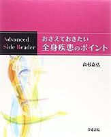 おさえておきたい全身疾患のポイント (Advanced Side Reader)