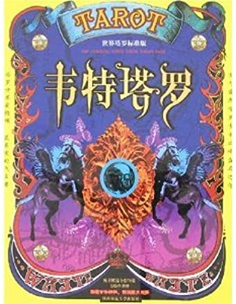 Waite Tarot (Deluxe Edition)(Chinese Edition)