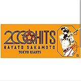 読売ジャイアンツ 2020年 #6 坂本勇人 2000本安打 記念ロゴ デザイン 記念タオル