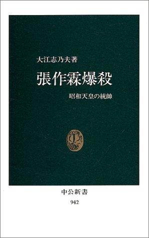 張作霖爆殺―昭和天皇の統帥 (中公新書)の詳細を見る