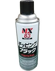 イチネンケミカルズ チッピング ブラック 黒 凹凸チッピング塗料 420ml NX83