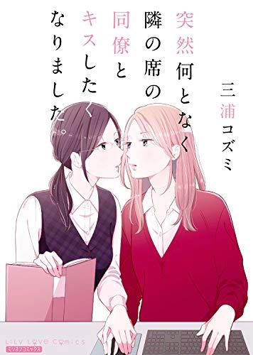 突然何となく隣の席の同僚とキスしたくなりました。 (ミリオンコミックス)_0