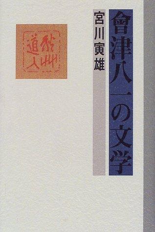 会津八一の文学の詳細を見る