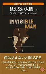見えない人間(上) (白水Uブックス)