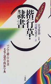 楷行草・隷書 (ことばの手帳)