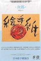絵手紙 次郎(10枚入)