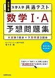 改訂第2版 大学入学共通テスト 数学1・A予想問題集