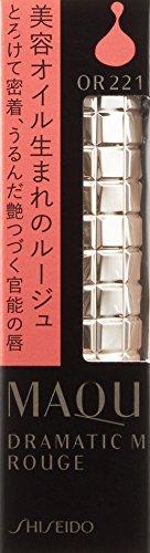 マキアージュドラマティックルージュOR221キラーキス4.1g