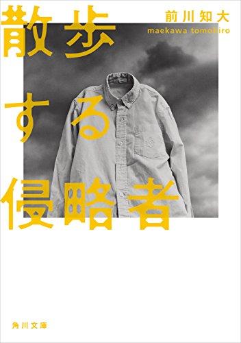 散歩する侵略者 (角川文庫)
