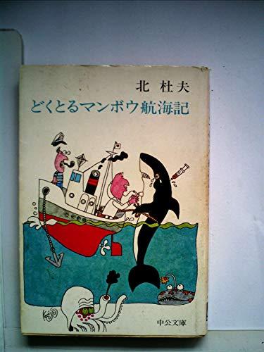 どくとるマンボウ航海記 (1962年) (中央公論文庫)