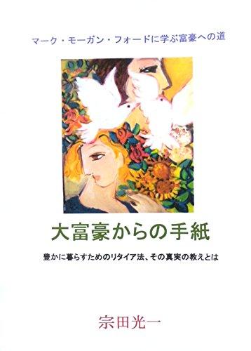 DAIFUGOU KARANO TEGAMI: MARK MORGAN FORD NI MANABU FUGOU ENOMITI (Japanese Edition)
