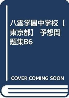 八雲学園中学校【東京都】 予想問題集B6