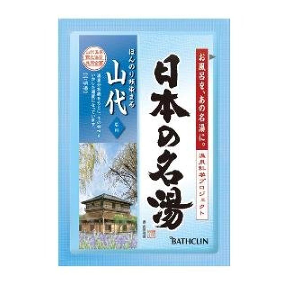 よろめくポータブル所持バスクリン 日本の名湯 山代 1包×120点セット (4548514135031)