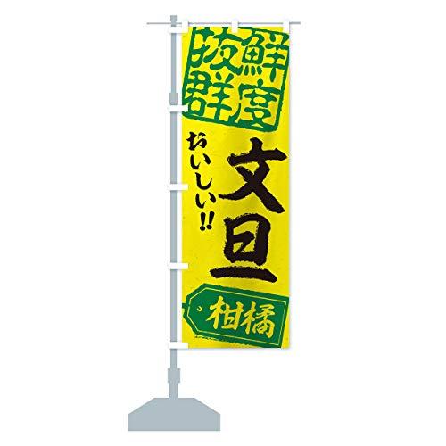文旦/柑橘 のぼり旗(レギュラー60x180cm 左チチ 標準)