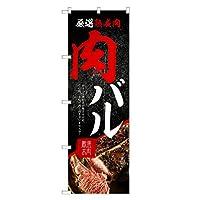 アッパレ のぼり旗 肉バル のぼり 四方三巻縫製 (黒,ジャンボ) F10-0090C-J