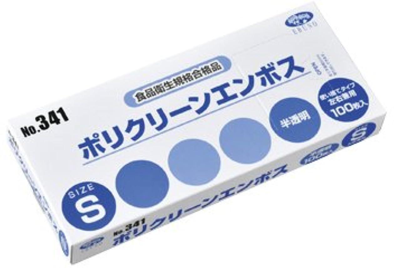 サラミスカリー豚肉ポリクリーン外エンボス箱入(半透明) 341(SS)100???? ??????????????????(24-6741-00)【エブノ】[60箱単位]