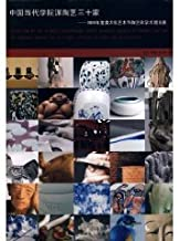 Chinese contemporary ceramic thirty academic: 2009 Fine Arts Festival Report nominate the academic development of ceramic artists [Paperback]