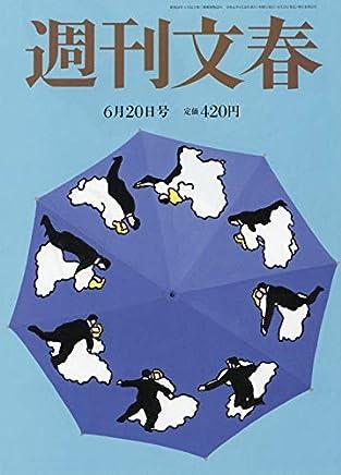 週刊文春 2019年 6/20 号 [雑誌]