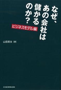[山田英夫]のなぜ、あの会社は儲かるのか? ビジネスモデル編 (日本経済新聞出版)