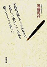 表紙: 十頁だけ読んでごらんなさい。十頁たって飽いたらこの本を捨てて下さって宜しい。 | 遠藤周作