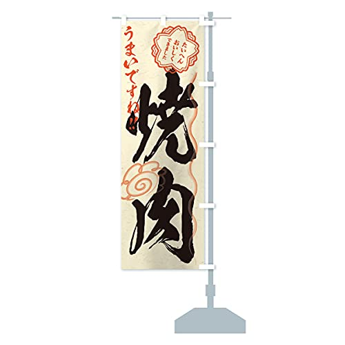 焼肉/習字・書道風 のぼり旗 サイズ選べます(コンパクト45x150cm 右チチ)