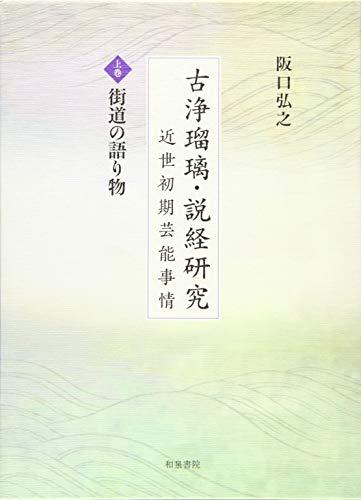 古浄瑠璃・説経研究: 近世初期芸能事情;上巻 街道の語り物
