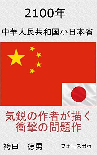 2100年 中華人共和国小日本省 (フォース出版)