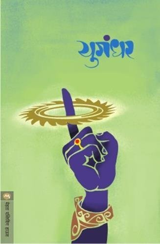 yugandhar marathi novel pdf free download