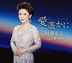 川奈ルミ「愛の休日」の歌詞を収録したCDジャケット画像