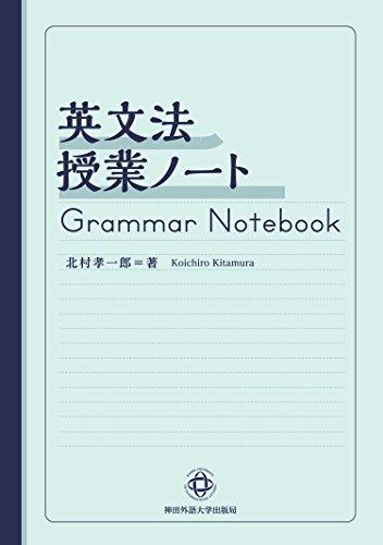 英文法授業ノート