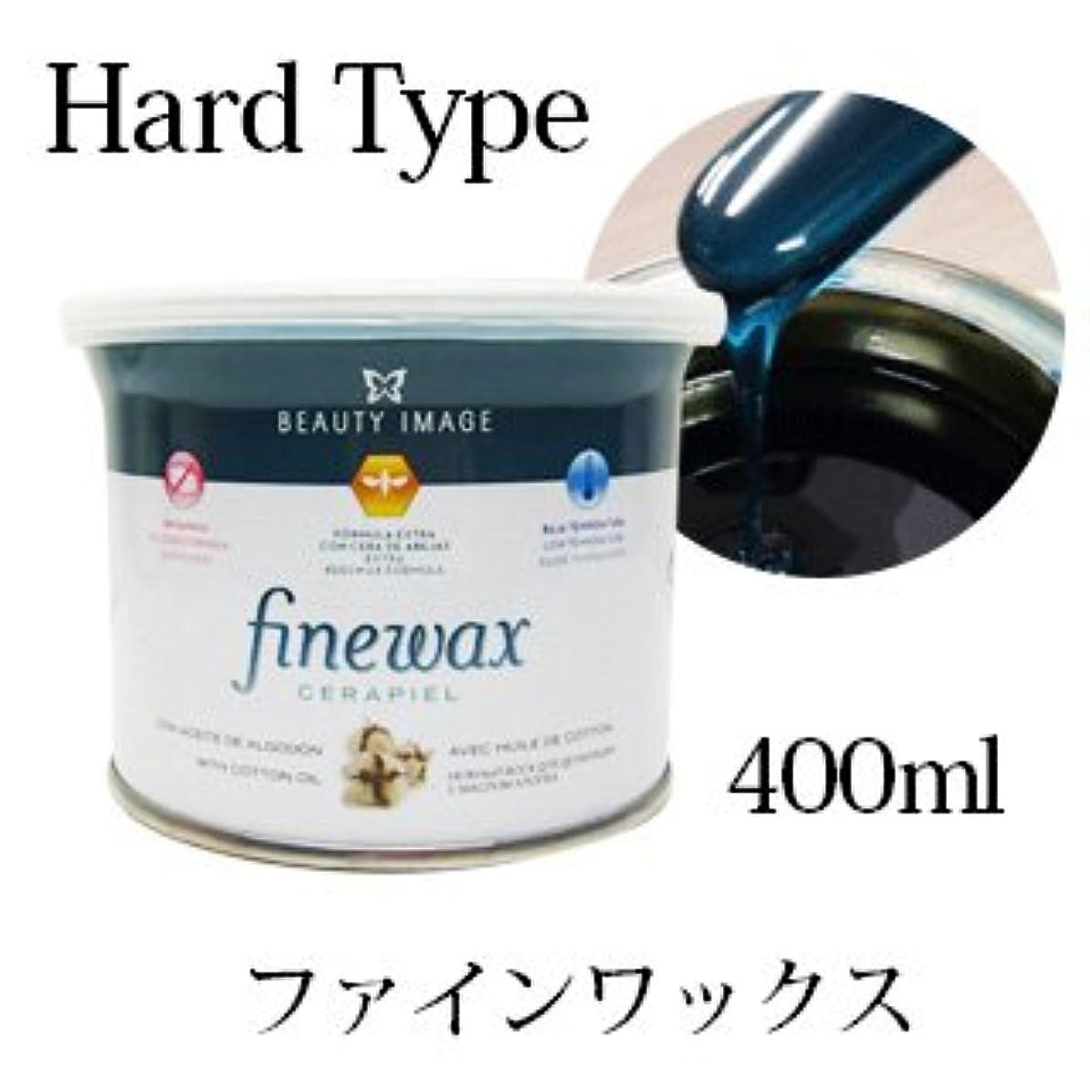 著名な作る気付くブラジリアンワックス ワックス脱毛 超ハードタイプ:ファイン 400ml 紙がいらないタイプ