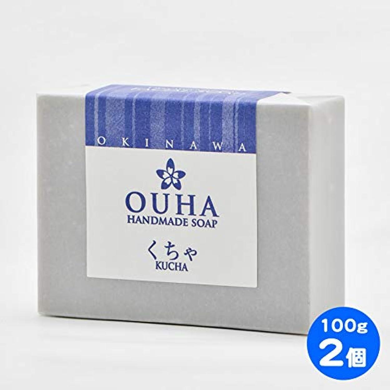 なんでも飼料扇動する【送料無料 レターパックライト】沖縄県産 OUHAソープ くちゃ 石鹸 100g 3個セット