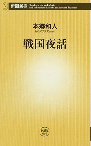 戦国夜話 (新潮新書)