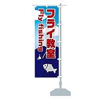 フライ教室 のぼり旗 サイズ選べます(ハーフ30x90cm 右チチ)