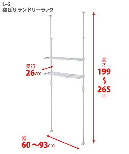 平安伸銅工業突っ張りランドリーラック伸縮式ホワイト取付簡単幅60~93cm高さ199~265cmL-6